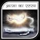 आत्मा का रहस्य by Usefullapps