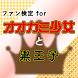 ファン検定 for オオカミ少女と黒王子 by Dooooon