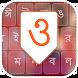 Bengali Keyboard by Robbie Davis