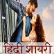 2018 Hindi Shayari Latest by Pfree