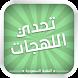 تحدي اللهجات - السعودية by NajmaTeam Inc.