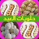 حلويات العيد سهلة مغربية by rightapps