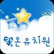 라온유치원 by 애니라인(주)