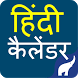 Hindi Calendar 2017 by Vikram Apps