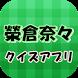 榮倉奈々クイズ by 葵アプリ