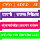 CGVYPAM & CGPSC NEWS 2017 by StudyCircle247 - Study Anytime Anywhere
