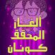 الغاز شخصيات المحقق الذكي by Kissas Arabia Cartoon