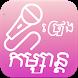 Khmer KTV Pro