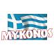 Mykonos by app smart GmbH