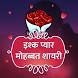 प्यार इश्क मोहब्बत शायरी by Lithium Development