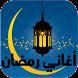 اغاني رمضان 2016 by B-Game Apps