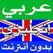 قاموس ترجمة عربي انجليزي ناطق by MOSSEPRO