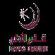 نفائس الألماس by FUDEX
