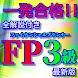 FP3級ファイナンシャルプランナー最新版過去問題集全解説付き(リニューアル版)