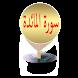 سورة المائدة by elazraq khadija
