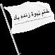 khatme Nabuwat Wallpaper by Urdu Library