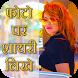 Photo Par Shayari Likhe - फोटो पे शायरी लिखिए by Funny Videos