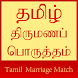 Tamil Marriage Match by Madsuresh