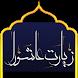 Ziarat ashura زیارت عاشورا صوت