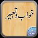 Khwab o Tabeer by Urdu Library