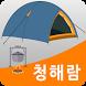 청해람-캠핑 바비큐 캠핑꼬치/캠핑용품 by swing2app