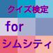 クイズforシムシティ豆知識雑学から一般常識まで遊べるアプリ by donngeshi131
