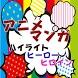 マンガとアニメ、そのハイライト・ヒーロー・ヒロイン④ by 菱川優