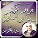 القرآن بدون نت مصطفى إسماعيل by قرآن كاملا بدون انترنت