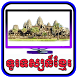 Khmer TV and Traffic by KhmerLikeSoft