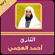احمد العجمي قران كريم مع دعاء by AppOfday