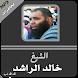 خالد الراشد محاضرات رائعة جداً by AppOfday