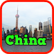 Booking China Hotels 中国酒店 by travelfuntimes