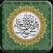 حدیث کسا by Ali Esfahani
