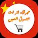 التسوق عبر الإنترنت الصين by RoyalAppz