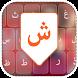 Farsi Keyboard by Robbie Davis