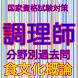調理師過去問分野別食文化概論雑学から一般常識まで学べるアプリ by donngeshi131