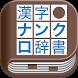 漢字ナンクロ辞書 by SK248