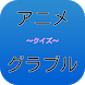 【2017年最新】アニメグランブルーファンタジークイズ by 葵アプリ