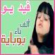 الف باء بوباية فيديو امل قطامي كراميش بدون انترنت by Boo Dev