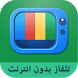 تلفاز بدون انترنت simulator by Cheesenick