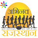 Abhinav Rajasthanअभिनवराजस्थान by tetarwalsuren