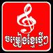 Khmer Song Free by KhmerLikeSoft