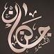 Jenan Arabic Poet الشاعرة جنان by Electronic Village