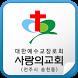 사랑의교회 by 애니라인(주)
