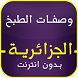 وصفات طبخ جزائرية بدون انترنت by AlgeriaGame