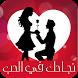 نجاحك في الحب by myappspro