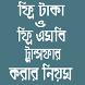 ফ্রি টাকা ও ফ্রি এমবি ট্রান্সফার করার নিয়ম by Bangla Apps store