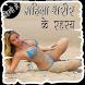 महिला शारीर के रहस्य हिंदी में by Aflatoon Apps