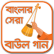বাউল গান - Baul Song - Lalon song-Bangla Baul Gaan