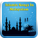 Islamic Songs In Malayalam by Shield Apps